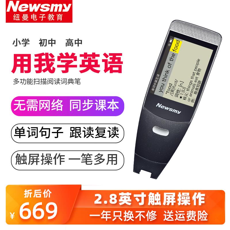 纽曼D28翻译笔扫描笔英语学习小学初中高中学生英汉随身电子词典