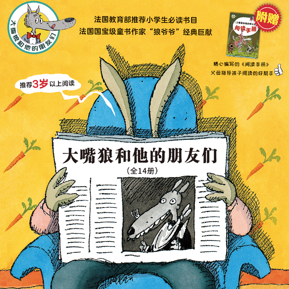 The non entity books of tmall elf wolf and his friends subvert the image of