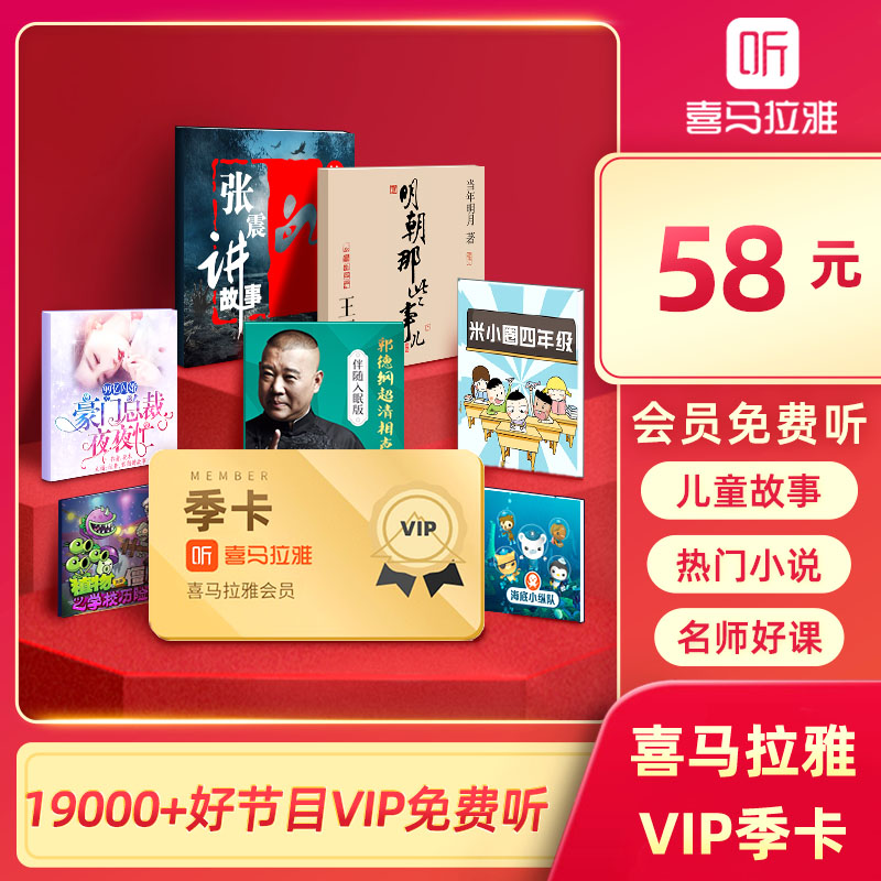 Himalaya member VIP season card non entity book 3 months plant struggle zombie piggy pic Mini circle Ming Dynasty those things sugar candy stew Sydney trisomy Guo Degang Tmall elf voice content