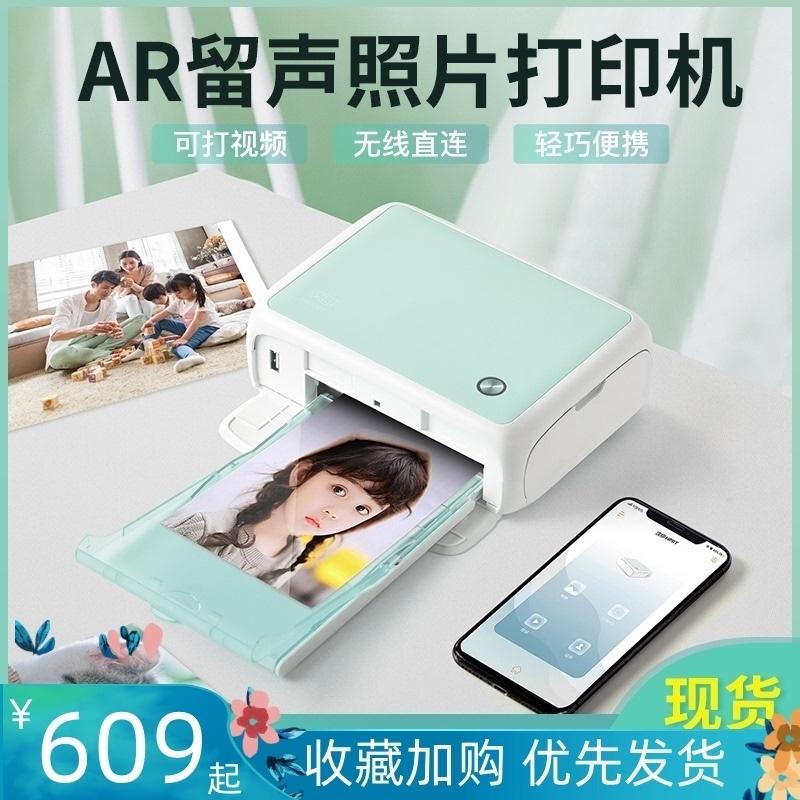 汉印相片纸防水一体机迷你家用冲印机一键复印件印刷机贺卡多功能
