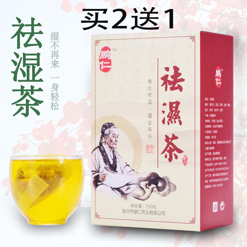 假一赔十去湿气排毒祛湿茶同仁堂男女性赤小豆薏仁茶红豆薏米茶包调理修正
