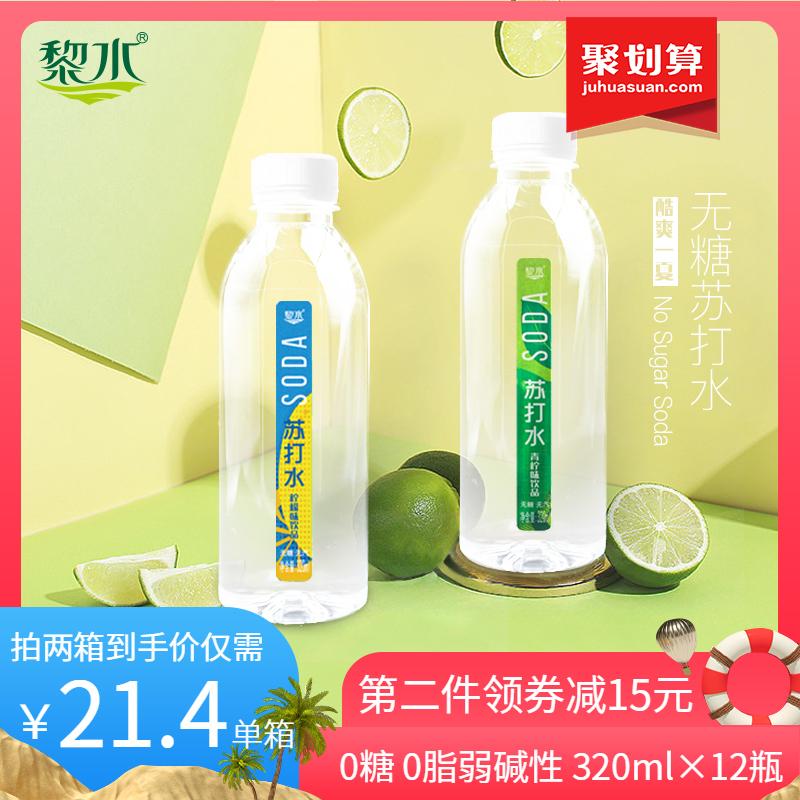 黎水青柠檬苏打水饮料无糖无汽弱碱性小矿泉天然饮用备孕12瓶整箱