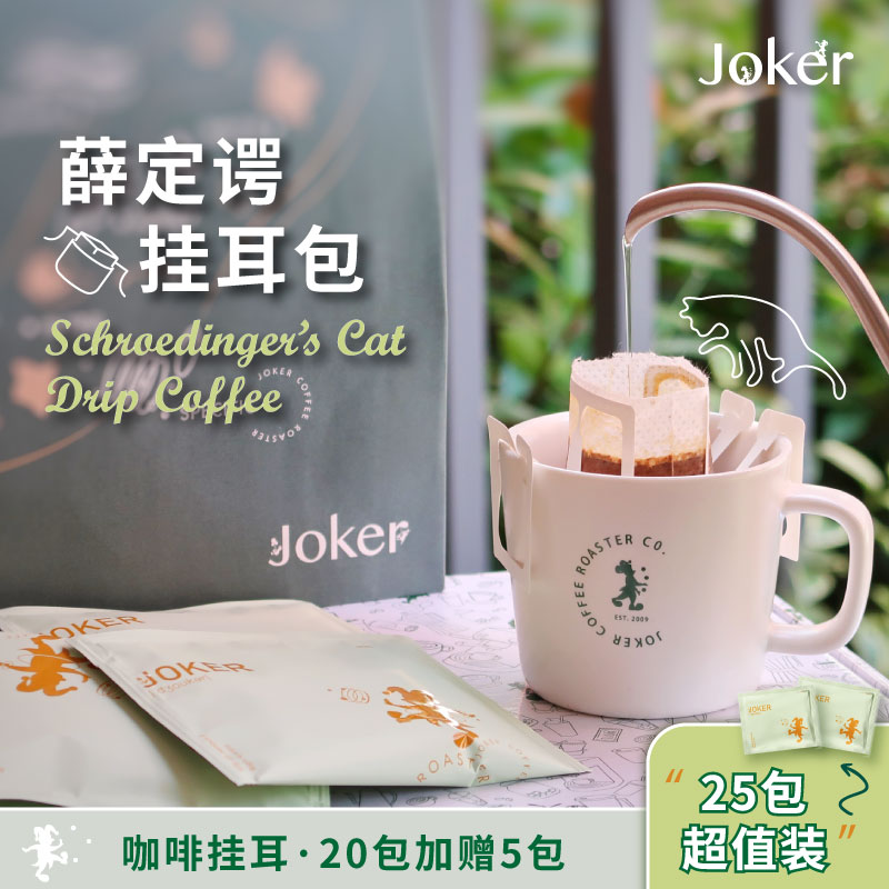 Joker Schrodingers ear coffee combination 20 packs give 5 packs of freshly roasted and freshly ground black coffee powder