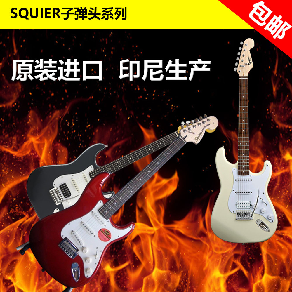 Fender finder SquierエレキギターSQ BulletStrat弾頭インドネシア産の初心者カバン郵送