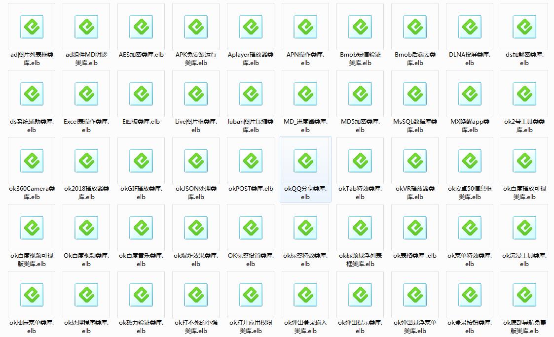 393个E4A易安卓类库打包下载编程专用工具类库