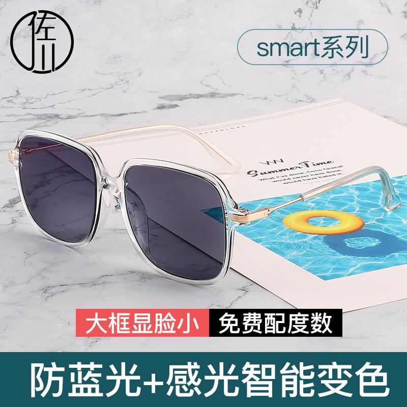 佐川防蓝光近视眼镜女变色眼镜框女可配有度数镜片大框ins风透明