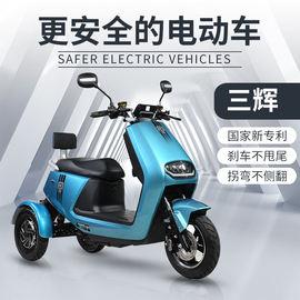 三辉电动三轮车接送孩子男女休闲代步电瓶摩托车山区爬坡王不倒翁
