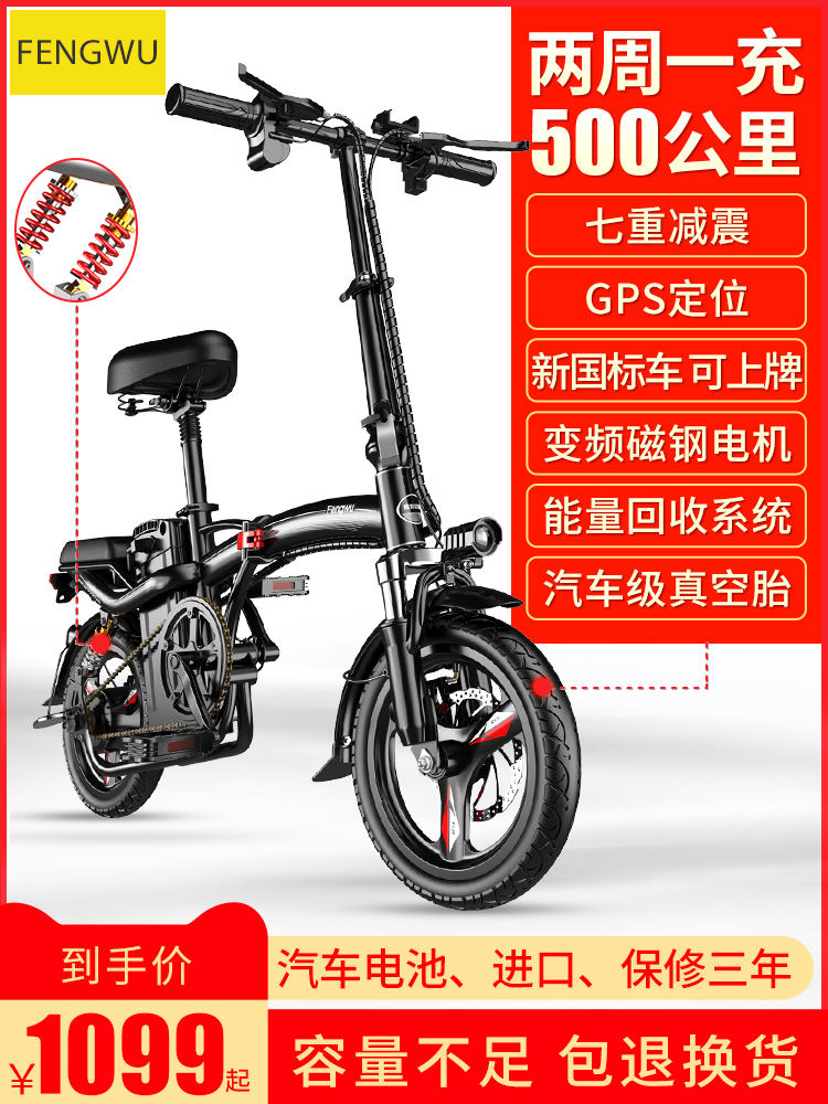 Folding electric bicycle instead of electric car small car new national standard tram portable lithium battery assisted battery car