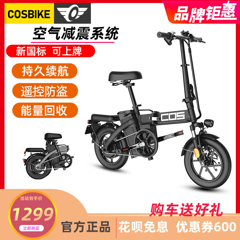 New national standard folding electric bicycle lithium battery driving and walking small moped take out battery car electric vehicle
