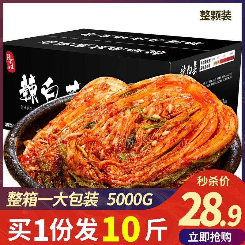 张生生韩国泡菜正宗辣白菜10斤韩式辣泡菜下饭菜东北特产咸菜包邮