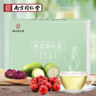【南京同仁堂】冬瓜荷叶茶冬瓜玫瑰茶