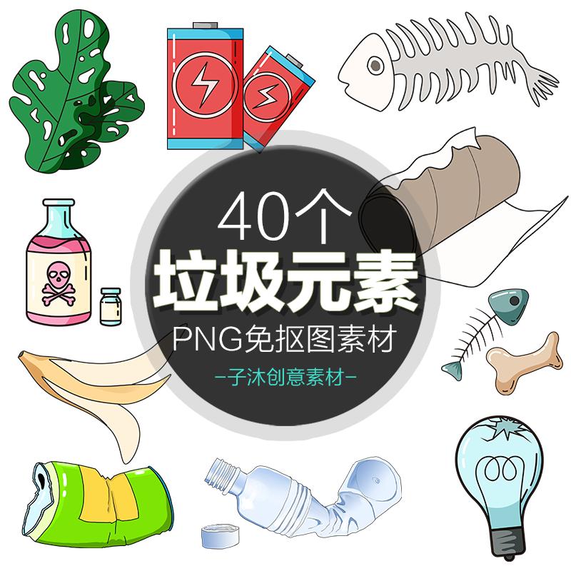 手绘垃圾分类元素 干湿可回收厨余有害其他垃圾PNG免抠图素材P148