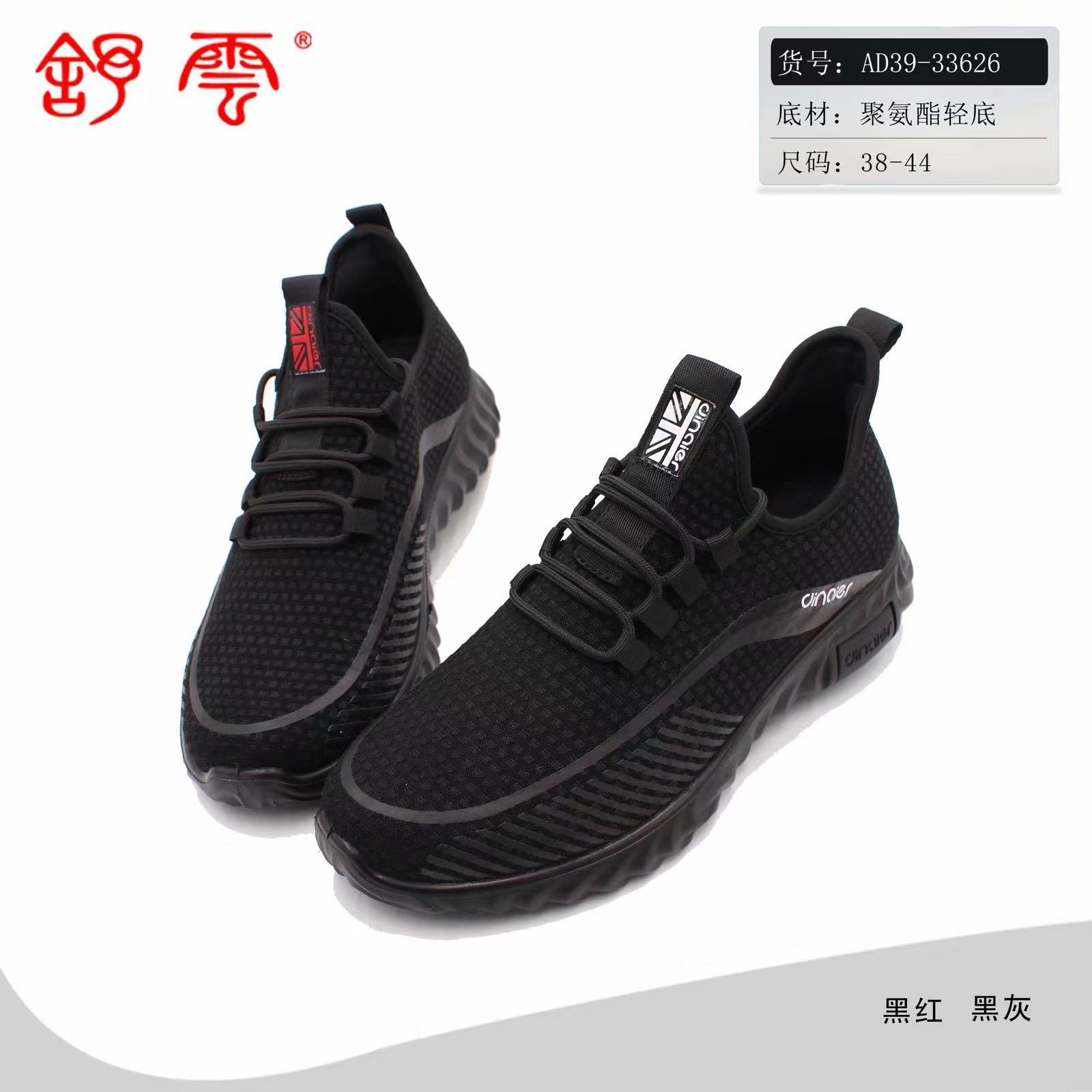 舒云老北京布鞋男士椰子款飞织面料透气舒适排汗超轻底2020年春季