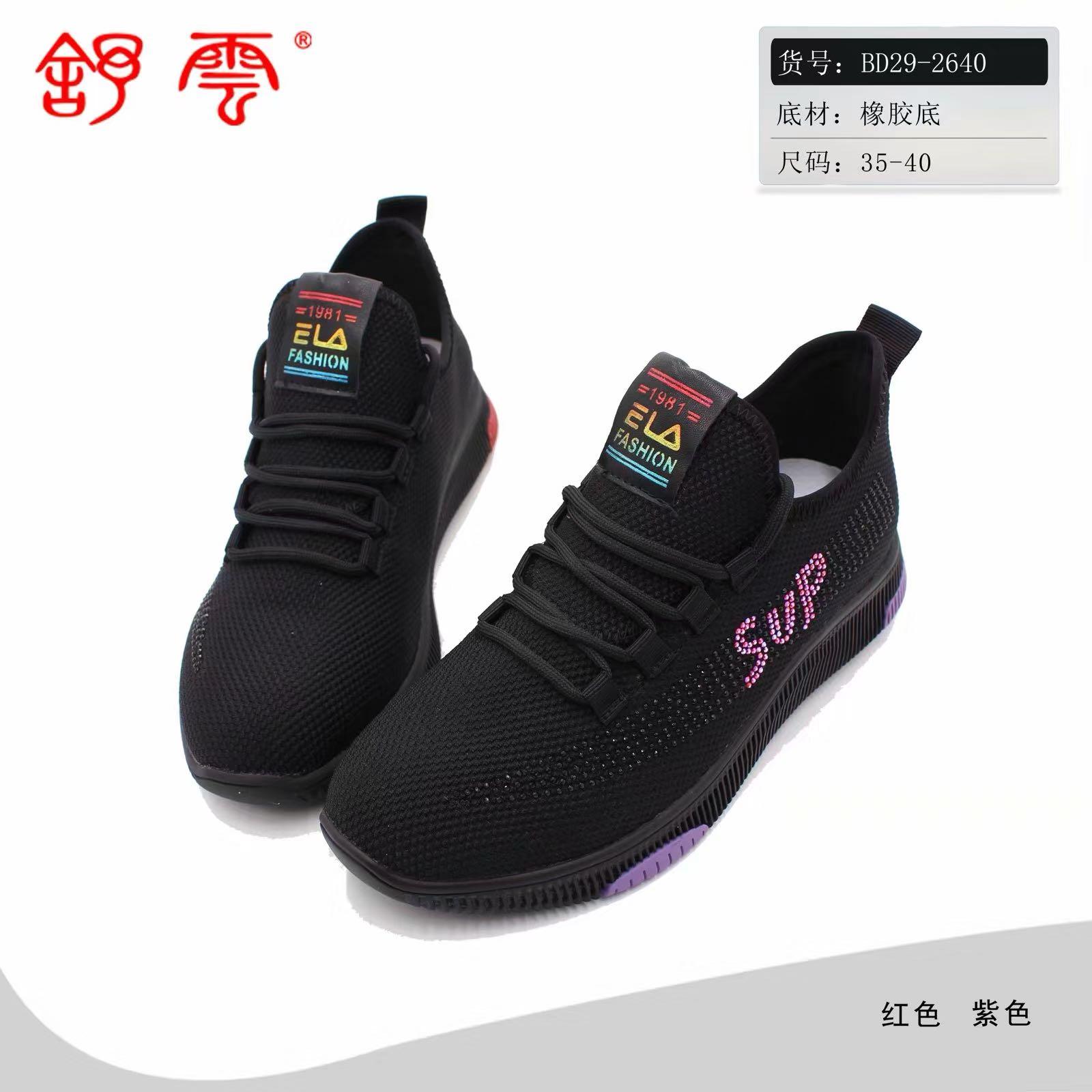 舒云老北京布鞋女士椰子款套脚2020春季新品飞织面料透气舒适