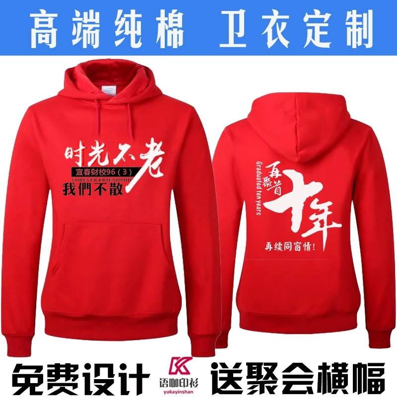 Long sleeve round neck class clothes Plush hooded group T-shirt work clothes logo sweater customization