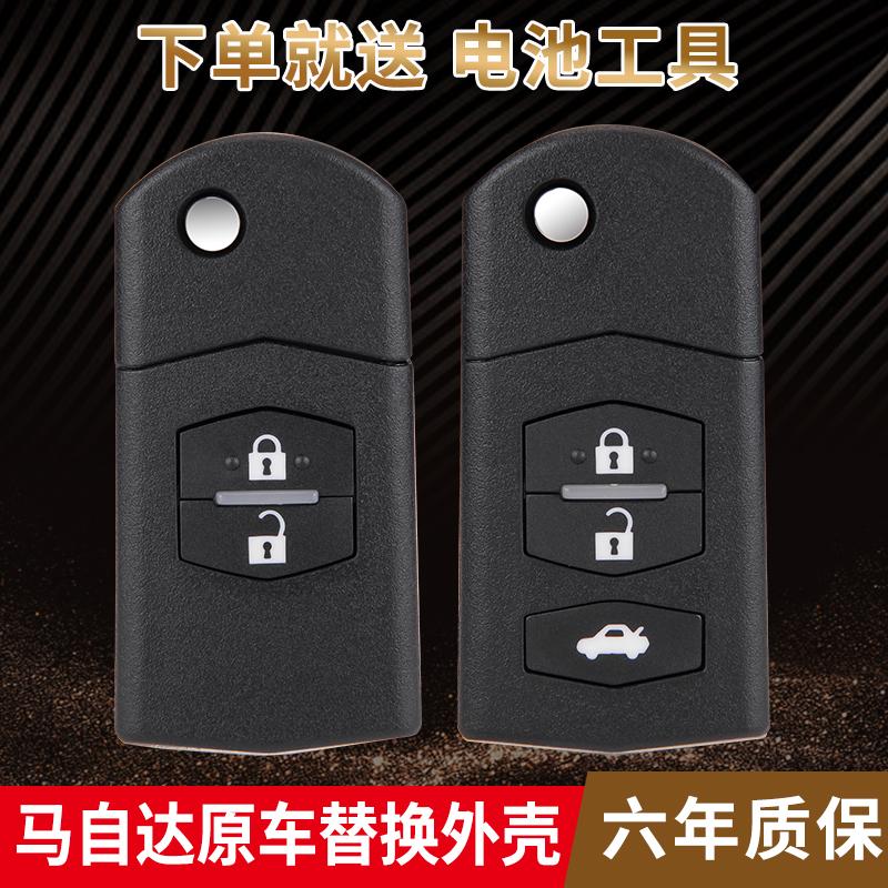 马自达钥匙壳马三马六/马3/马6/M3/M6折叠原车遥控器钥匙替换外壳