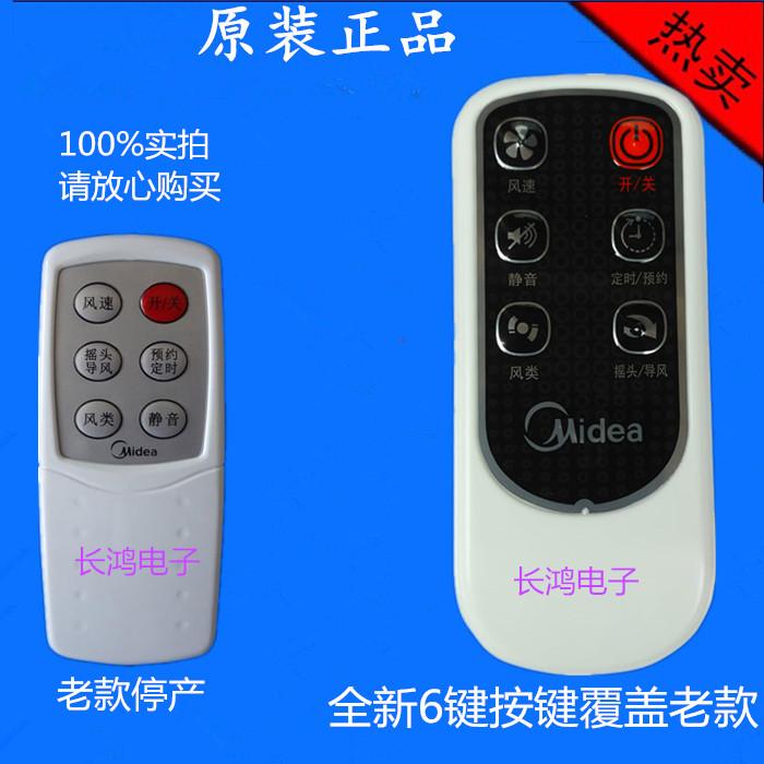 原装美的落地电风扇配件遥控器FS40-P5R/3AR/3BR/13ER/10ER/10CR