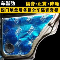 汽车隔音棉止震板全车通用自粘隔音材料四门降噪改装吸音棉丁基胶