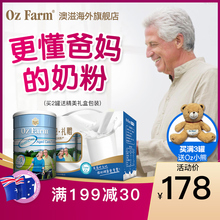 OzFarm Australia Imports 900g High Calcium Sucrose Free Milk Powder for Middle and Old Aged Gifts