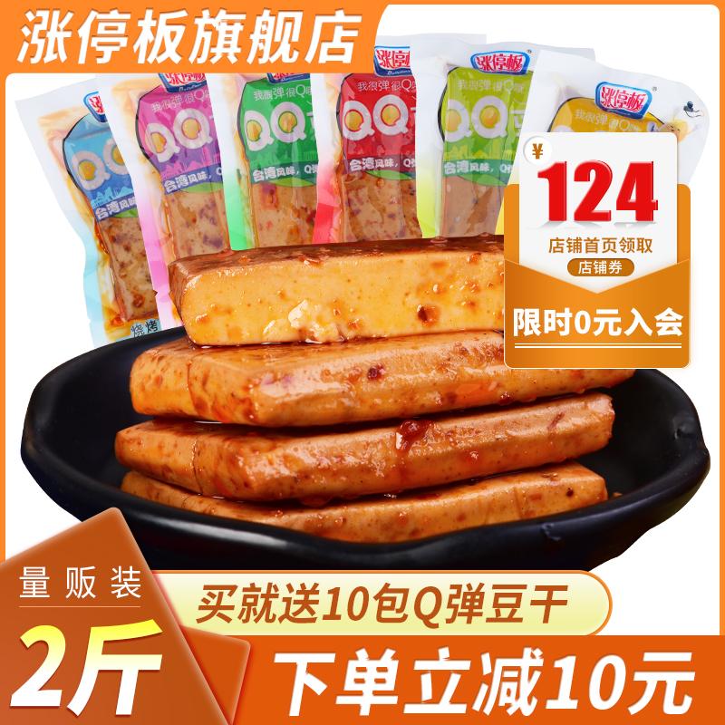重庆涨停板Q弹豆干1000g手磨豆干小包装嫩豆腐干辣味零食豆制品