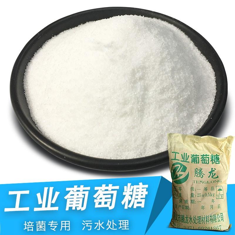 处理剂供应。水泥原料掺和细菌纯品组培补充剂工业葡萄糖一吨生物