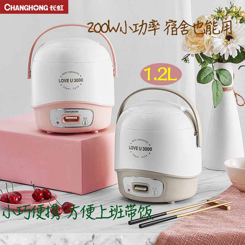 Electric rice cooker multifunctional household 1.2L student dormitory 1-2 people cooking pot small very beautiful mini rice cooker