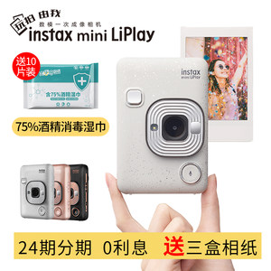 富士instax mini liplay立拍立得