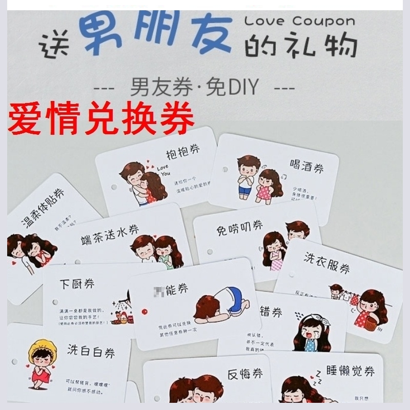 Love exchange coupon couple love card DIY hand drawn card coupon female gift boyfriend coupon forgiveness card birthday gift