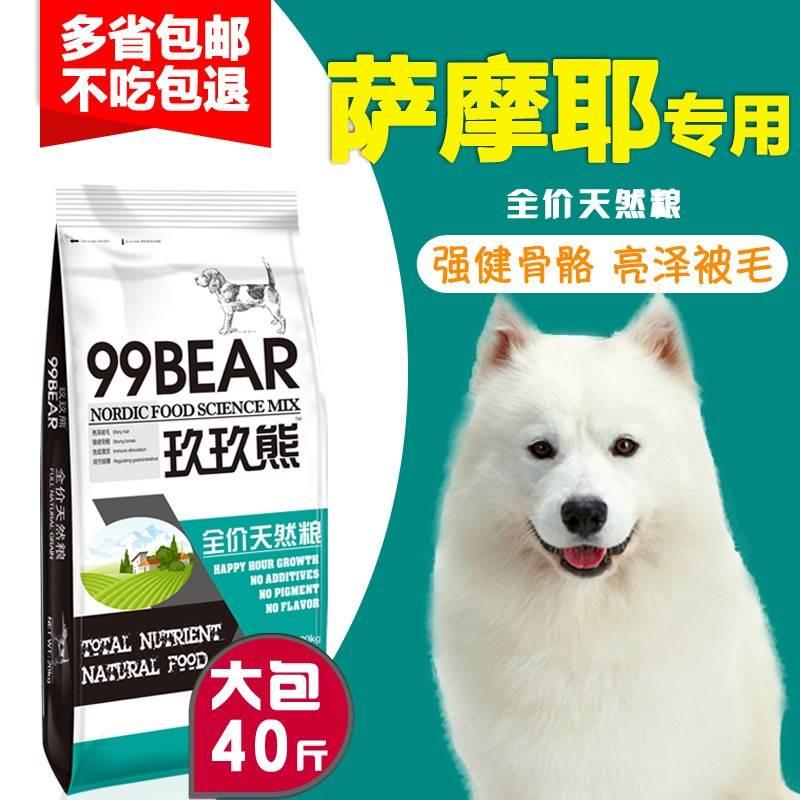 狗粮20kg40斤萨摩耶补钙银狐专用大型犬成犬幼犬牛肉味美毛中型优惠券