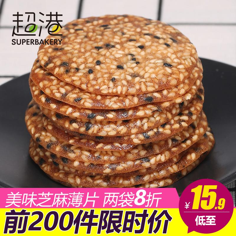 超港黄山特产芝麻薄脆饼干小吃零食传统糕芝片酥芝麻薄片瓦片