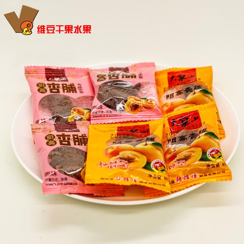 山西特产零食维豆干果大泉山阳高杏脯酸甜小包装500g