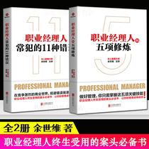2册职业经理人五项修炼常犯11种错误余世维书籍职业经理人培训教材书籍管理卓有成效企业管理书籍团队有效沟通赢在执行
