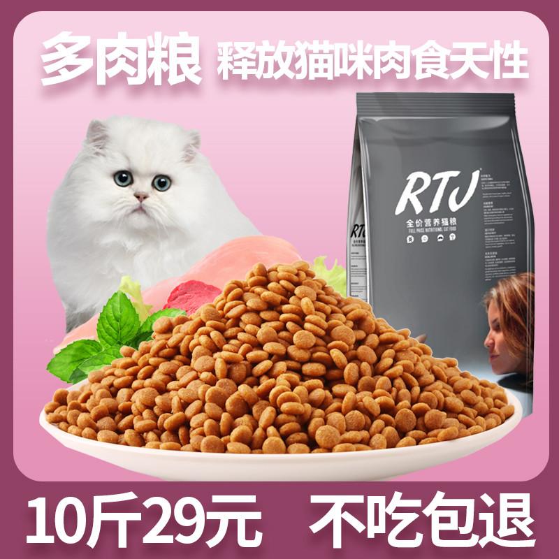 猫粮幼猫美短小猫饲料成猫成年10kg20斤通用型天然流浪猫食英短5