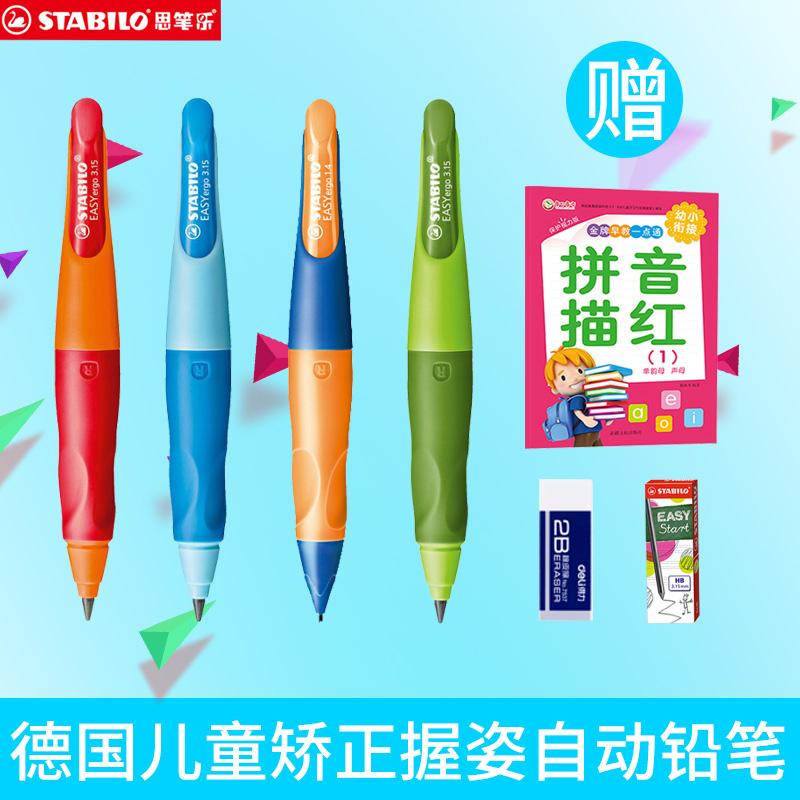 德国stabilo思笔乐自动铅笔儿童矫正握姿铅笔468小学生写不断芯粗3.15/1.4mm纠正写字握笔乐HB幼儿园活动铅笔