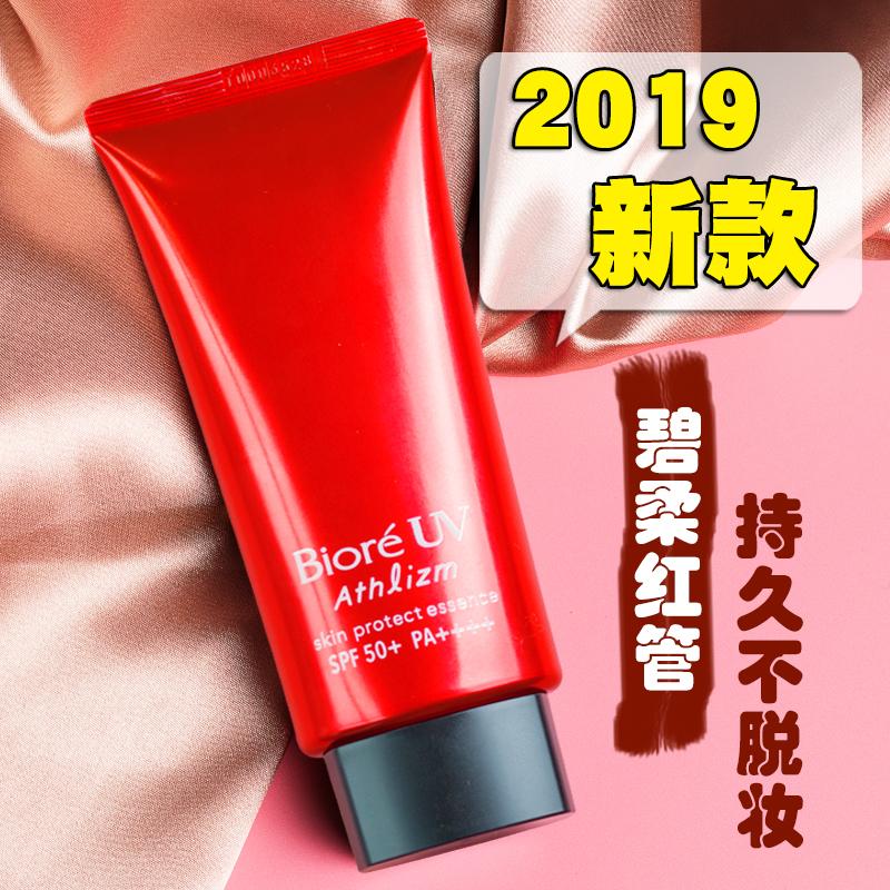 新版19肌肤防护精华spf50美白Biore碧柔红管防晒霜喱乳红色红瓶