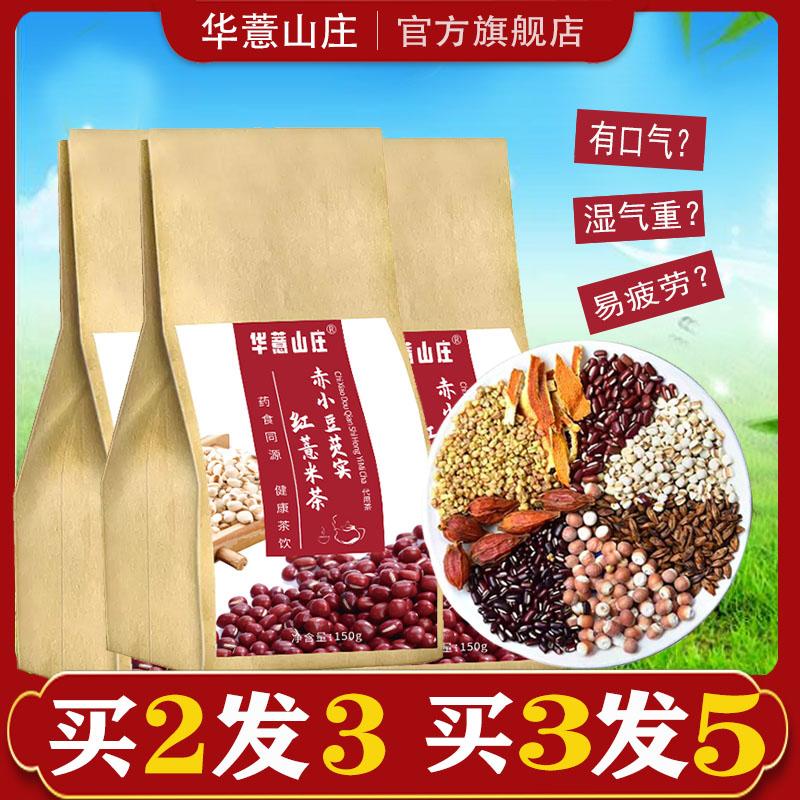 【调理养生】红豆薏米祛湿茶