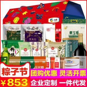 中粮食品大礼包礼宴898型端午粽子礼盒米面杂粮油咸鸭蛋套餐组合