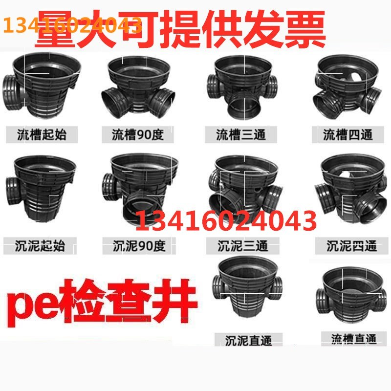 Apartment plastic inspection well PE finished product inspection well rainwater sedimentation well sewage chute well straight well elbow well seat