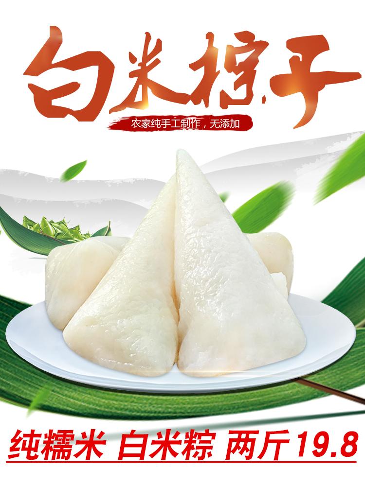 White rice dumplings pure glutinous rice dumplings handmade by farmers in Enshi, Hubei Province
