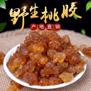 农家桃胶天然野生食用桃胶散装 无杂质桃浆500g可搭桃胶雪燕皂角米