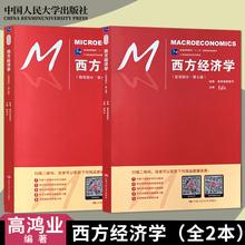 正版现货 人大版 西方经济学高鸿业第七版第7版 微观部分+宏观部分 中国人民大学出版社 高鸿业西方经济学第六版第6版升级版