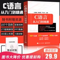 c语言从入门到精通c程序设计零基础自学入门经典教程计算机电脑编程入门书籍c语言程序设计算机软件开发cprimerplusc语言