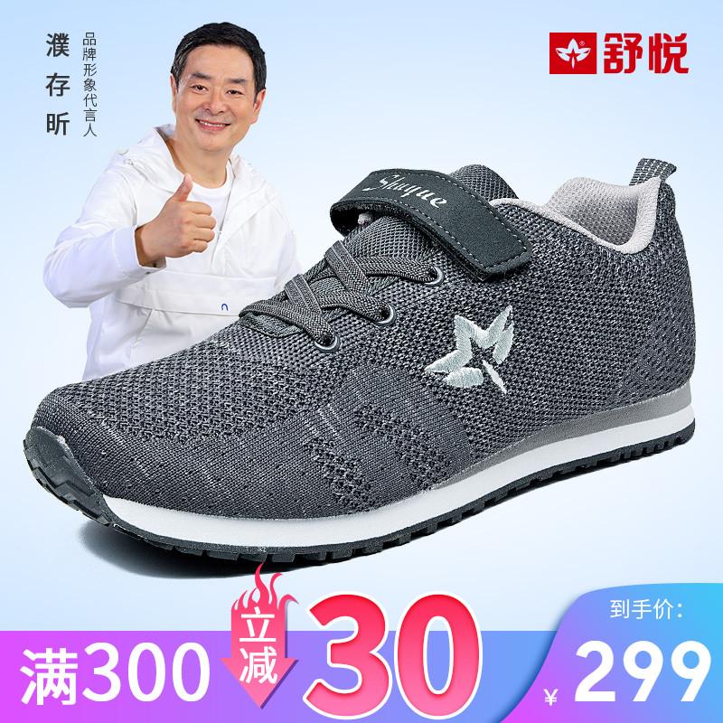 舒悦老人鞋透气防滑软底安全老人鞋正品春夏季新款健步鞋网面(333-21)