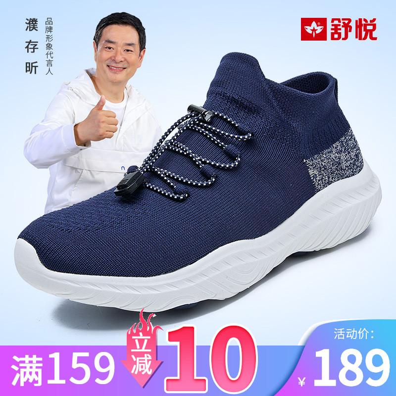 舒悦夏季老人鞋透气运动鞋健步鞋散步正品松糕防滑网面单鞋(666-03)
