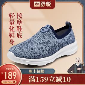 舒悦老人鞋夏季官方旗舰店休闲鞋