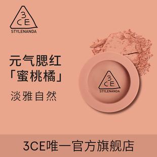 【官方正品】3CE单色腮红 吃土南瓜脏橘裸粉多用修容胭脂图片