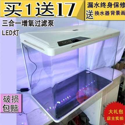 鱼缸水族箱小型中型办公室桌面客厅家用懒人鱼缸玻璃金鱼缸生态