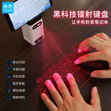投影键盘激光虚拟镭射蓝牙黑科技红外线隐形投射便携投屏感应触控触摸3d电脑手机笔记本安卓苹果华为小米通用