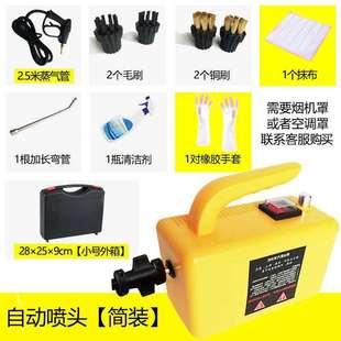 空调清洗工具全套灰尘接水汽车去污工具高温挂机柜机除垢除尘设备