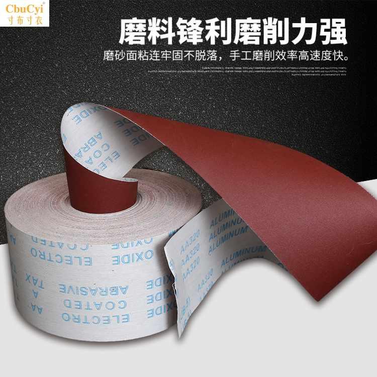 手撕砂布软布卷软砂纸木工家具金属抛光打磨干湿两用强力砂纸